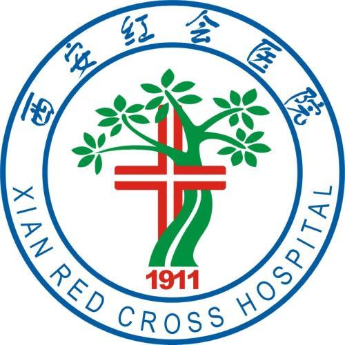 西安市红十字会医院